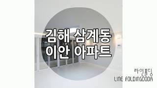 김해 이안아파트 거실폴딩도어 감성인테리어!