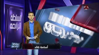 صحيفة الحياة : الحكومة اليمنية توقف لسنتين إرسال طلاب إلى الخارج | السلطة الرابعة - اسامة قائد