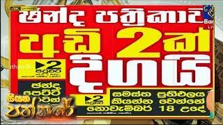 Siyatha Paththare | 09.10.2019 | Siyatha TV Thumbnail