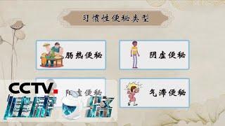 《健康之路》 20200626 中成药您用对了吗(五)| CCTV科教