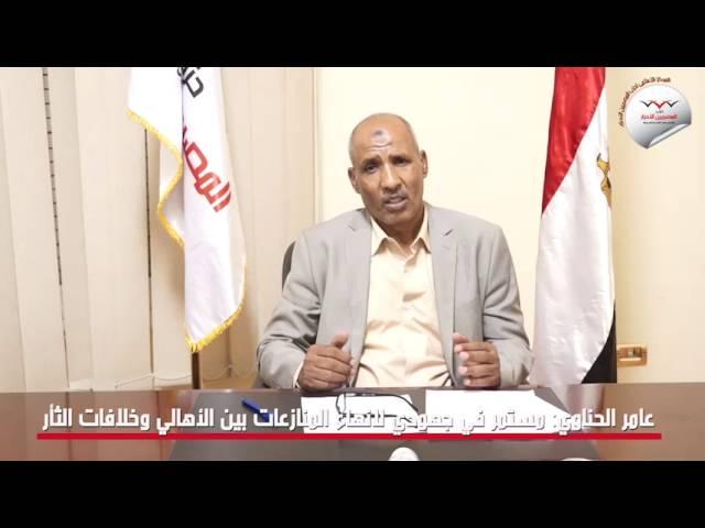 عامر الحناوي: مستمر في جهودي لانهاء المنازعات بين الأهالي وخلافات الثأر