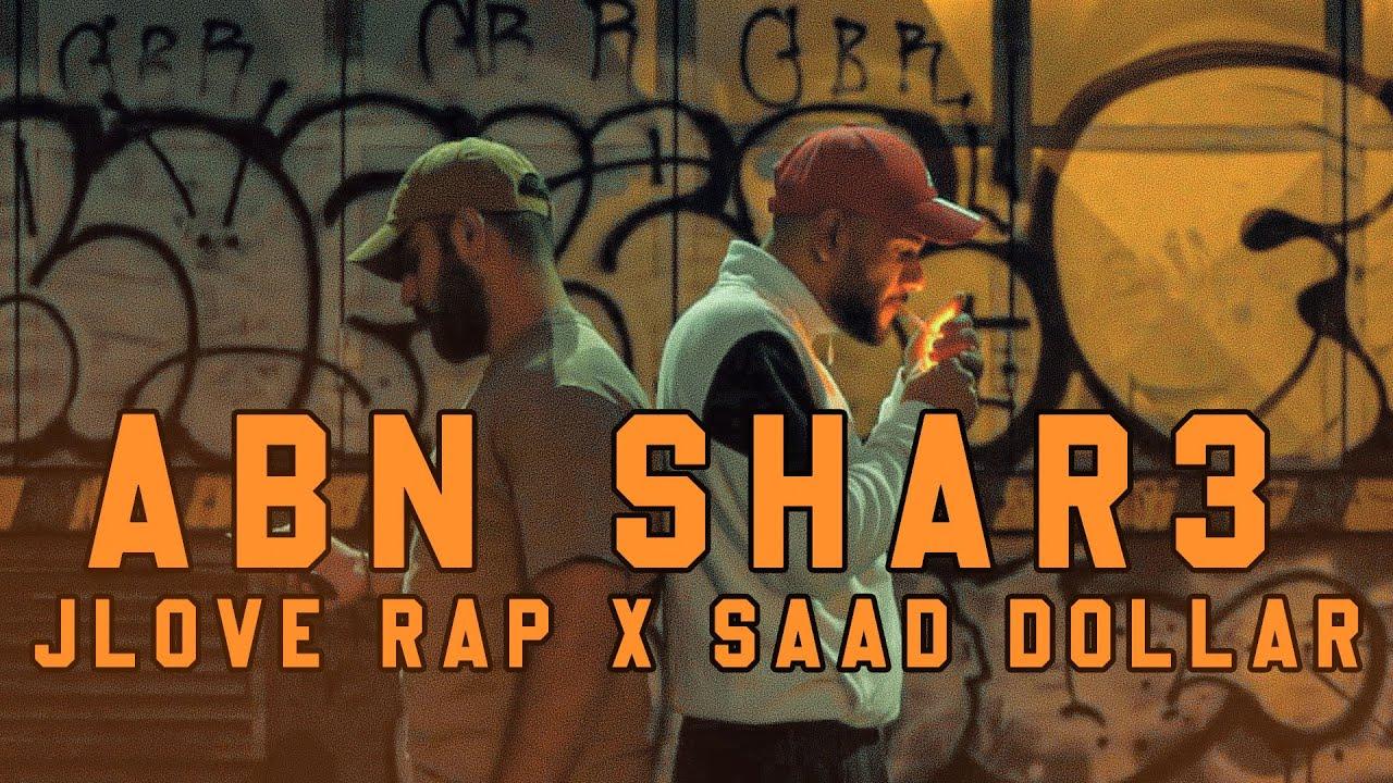 Jlove Rap & Saad Dollar 🤙🏼 Abn Shar3 🤙🏼 ابن شارع