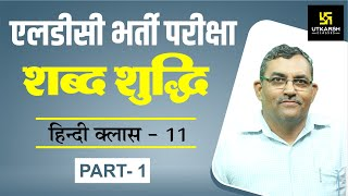 हिन्दी व्याकरण   शब्द शुद्धि Part-1   नि:शुल्क ऑनलाइन क्लासेस(For All Competitions) By Himmat Singh