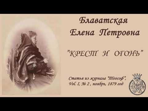 """Блаватская Е.П. - """"Крест и огонь"""" (статья из журнала """"Теософ"""", ноябрь, 1879 год)_аудиокнига"""
