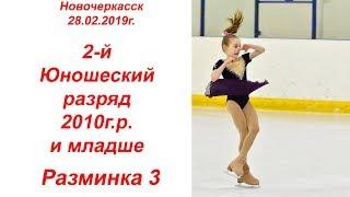 Новочеркасск. 28.02.19г. 2й юношеский 2010гр и младше. Разминка 3