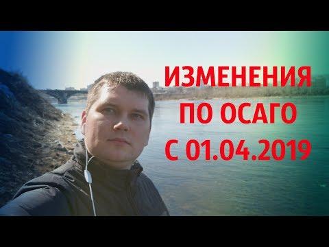 Важные изменения по ОСАГО с 01.04.2019