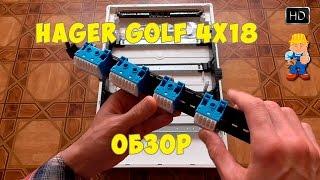 Электрический щит Hager Golf  VF418TD - авторский обзор