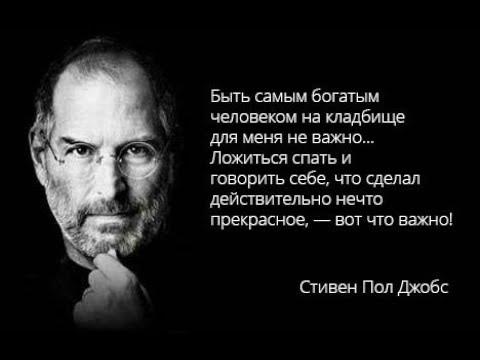 Лучшая мотивация на успех от Стива Джобса