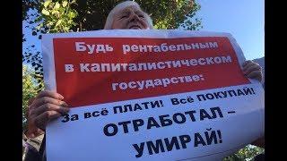 Герои СовФеда, выступившие против пенсионной реформы