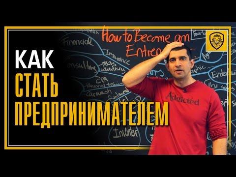 Вопрос: Как стать предпринимателем?