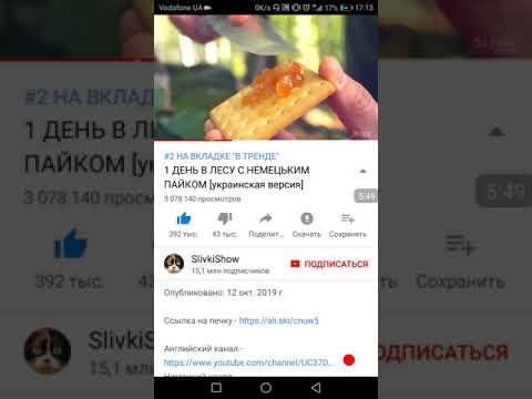 1 ДЕНЬ В ЛЕСУ С НЕМЕЦЬКИМ ПАЙКОМ (русская версия)
