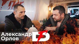 Davidich Fire #1 Александр Орлов.