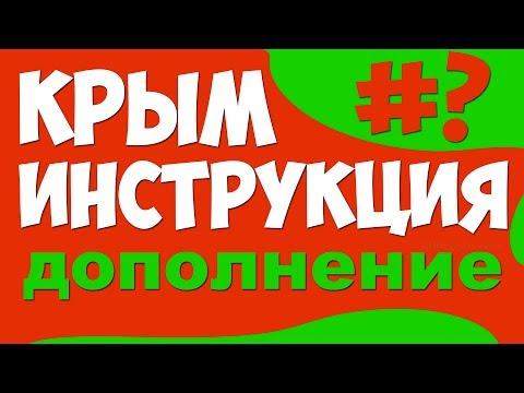 🔴 Как ЗАКАЗАТЬ ТОВАР на AliExpress из Крыма 2020
