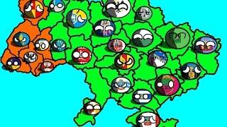 Альтернативна битва Українських областей thumbnail
