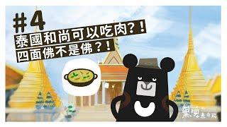 『佛系4ni?我們不一樣????的泰國信仰!-深度東南亞小旅行』-《黑啤東南飛》EP4|臺灣吧 Taiwan Bar