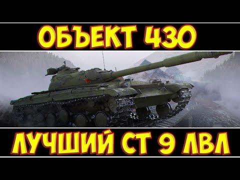 Объект 430 - ЛУЧШИЙ СТ 9 УРОВНЯ