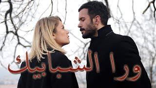 ورا الشبابيك تامر حسني و اليسا - Tamer Hosny FT Elissa Wara El Shababek