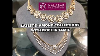 LATEST DIAMOND JEWELLERY  COLLECTIONS WITH PRICE IN MALABAR JEWELLERS