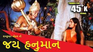 Jai Hanuman 1985 | Full Gujarati Movie | Rakesh Pandey, Ragini,