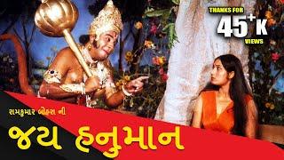 Jai Hanuman 1985 | Full Gujarati Movie | Rakesh Pandey, Ragini,