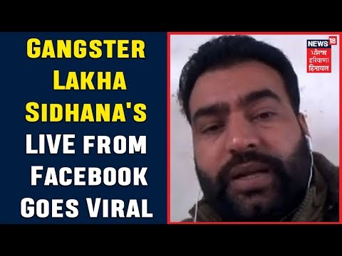 Gangster Lakha Sidhana's LIVE from Facebook Goes Viral | Police Files Complaint | News18 Punjab