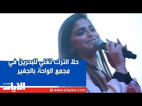 حلا الترك تغني للبحرين في مجمع الواحة بالجفير  - نشر قبل 2 ساعة