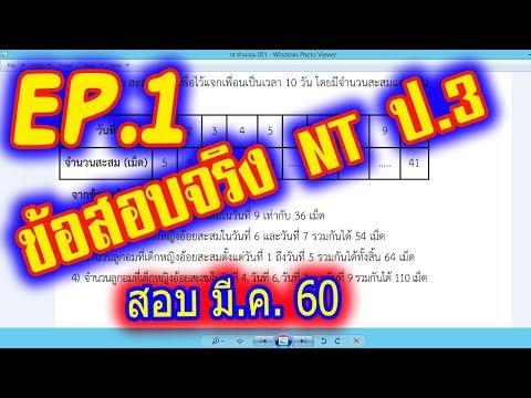 ข้อสอบคณิตศาสตร์ NT ป.3 จริง ปี 2559 ใช้สอบ มีนาคม 2560 (1/6)