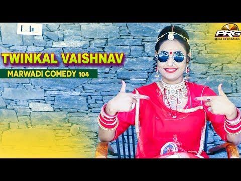 टविंकल वैष्णव की शानदार कॉमेडी || Rajasthani Comedy || Twinkle Vaishnav Comedy Part 104 PRG MUSIC