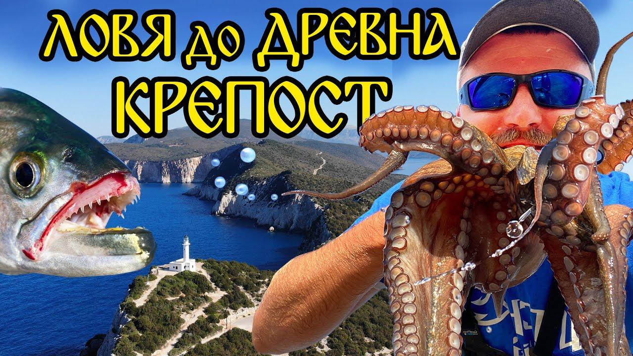 96 ЧАСА РИБОЛОВ на ОСТРОВ за Морска ПИРАНЯ, Oкотопод на Лефкада LEFKADA GREECE