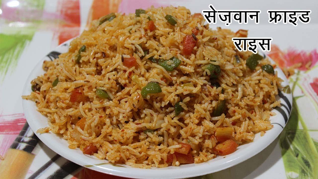 Schezwan fried rice recipe in hindi schezwan fried rice recipe in hindi schezwan fried rice chinese fried rice ccuart Images