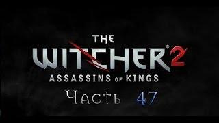 """Прохождение игры """"Ведьмак 2: Убийцы Королей"""", часть 47"""