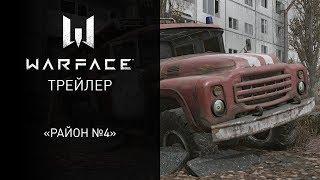 """Warface: PvP-карта """"Район №4"""" в Припяти"""