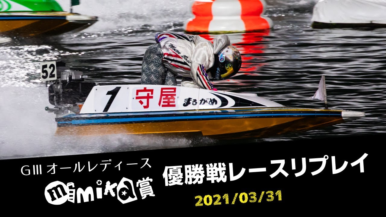 レース リプレイ ボート 若松 ボートレースびわこ Official