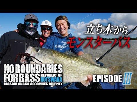 ガンクラフト 南アフリカ・バス釣行!大仲正樹【 NO BOUNDARIES FOR BASS 】Episode 3