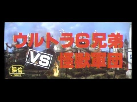 The 6 Ultra Brothers vs. The Monster Army  Japanese Version Reconstruction