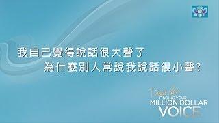贏回你的百萬聲音系列13:我自己覺得說話很大聲了,為什麼別人常說我說話很小聲?