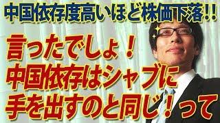 だ~から言ったでしょ!「中国に依存するのはシャブに手を出すようなものだ!」って|竹田恒泰チャンネル2