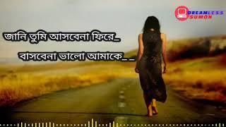 জানি তুমি আসবে না ফিরে ।।Jani Tumi Asbe Na Fire Bashbe Na valo Amake।। Bangla Sad Song.