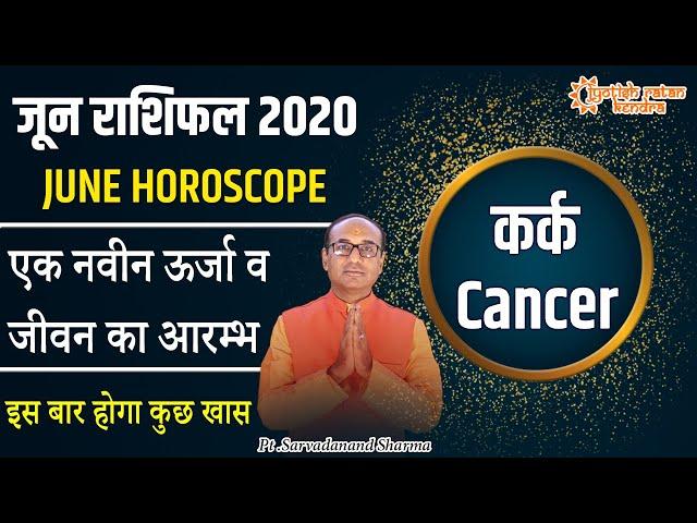 KARK Rashi ♋ CANCER | कर्क राशिफल जून 2020 | Cancer Monthly Horoscope | Kark Rashifal June 2020