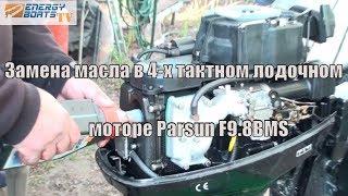 замена масла в 4-х тактном лодочном моторе Parsun F9.8BMS