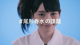 #尾形春水の課題 尾形春水 検索動画 17