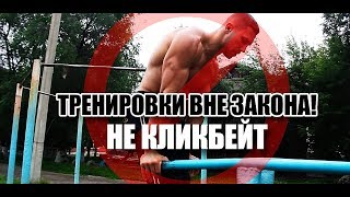 УЛИЧНЫЙ СПОРТ В РОССИИ ЗАПРЕТИЛИ -  ОФИЦИАЛЬНО !!!