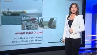 الطراد الروسي متخصص في ضرب حاملات الطائرات وضرب الأهداف الجوية
