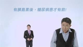 """蘇逸洪DAWN""""動""""頻道 6:打胰島素=戴眼鏡篇 台語篇"""