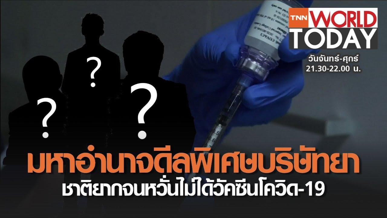 มหาอำนาจดีลพิเศษบริษัทยา ชาติยากจนหวั่นไม่ได้วัคซีนโควิด-19 l 25-06-63 l TNN World Today
