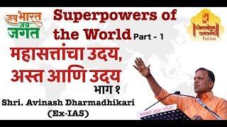 Jai Bharat Jai Jagat | Superpowers of the world (Mahasatta) | Avinash Dharmadhikari (Ex-IAS)