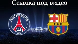 ПСЖ - Барселона прямой эфир 14 02 16 смотреть в хорошем качестве
