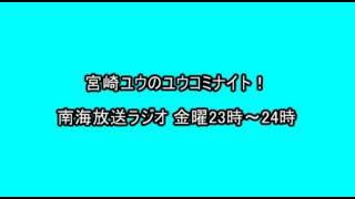 宮崎ユウのユウコミナイト! 2013/8/9(金) 23時~24時放送。 パーソナリ...