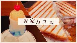 【Vlog】ホットサンドとクリームソーダ:お家カフェ【相羽ういは/にじさんじ】