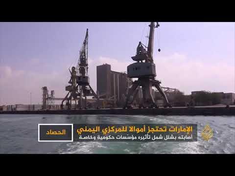 الإمارات تحتجز أموالا للبنك المركزي اليمني  - نشر قبل 10 ساعة